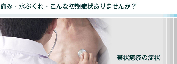 【帯状疱疹の症状】痛み・水ぶくれ・こんな初期症状ありませんか?